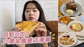 回訪N次六間私藏愛店清單最愛的肉桂捲、還沒十八歲就開始吃的愛店、心中第一名的肉蛋土司