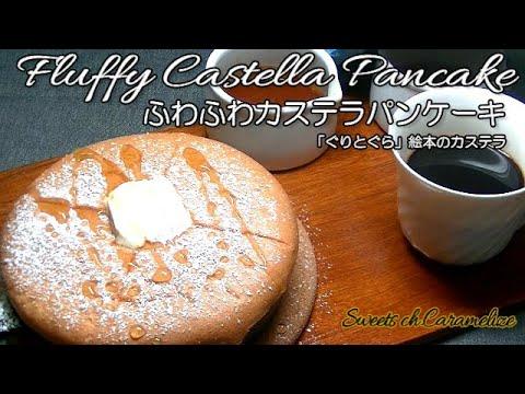 *how-to-make:fluffy-castella-pancake-◎ふわふわカステラパンケーキの作り方【今日のおやつは、ぐりとぐら絵本のカステラ】#33