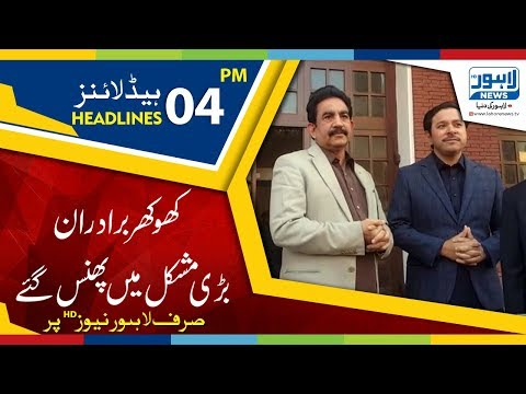 04 PM Headlines Lahore News HD – 15th December 2018