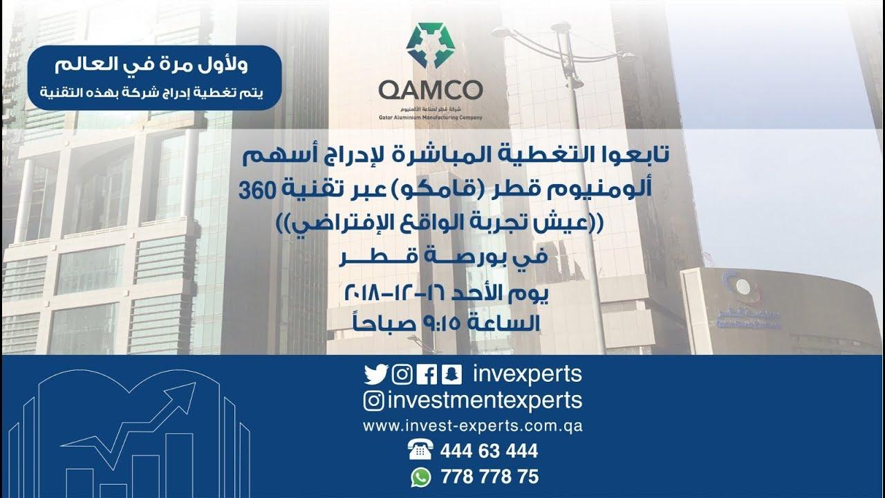 التغطية المباشرة عبر تقنية 360 لإدراج أسهم ألومنيوم قطر- قامكو