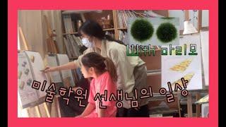 북경 유학생 미술학원 선생님의 일상/아이들의 마리모 사…