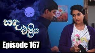 Sanda Eliya - සඳ එළිය Episode 167 | 09 - 11- 2018 | Siyatha TV Thumbnail