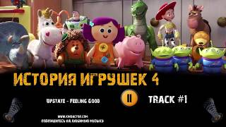 Фильм ИСТОРИЯ ИГРУШЕК 4 музыка OST #1 Upstate Feeling Good