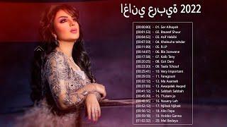 اغاني عربية 2021  الجديده ♪ كوكتيل اجمل الاغاني العربية الحديثة 2021  ♪ Best Arabic Songs 2021