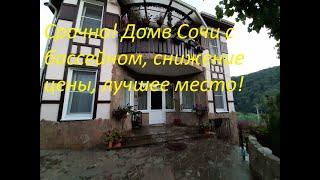 Срочно! Дом в Сочи! Снижение цены до 40 млн! Лучший дом в лучшем месте!