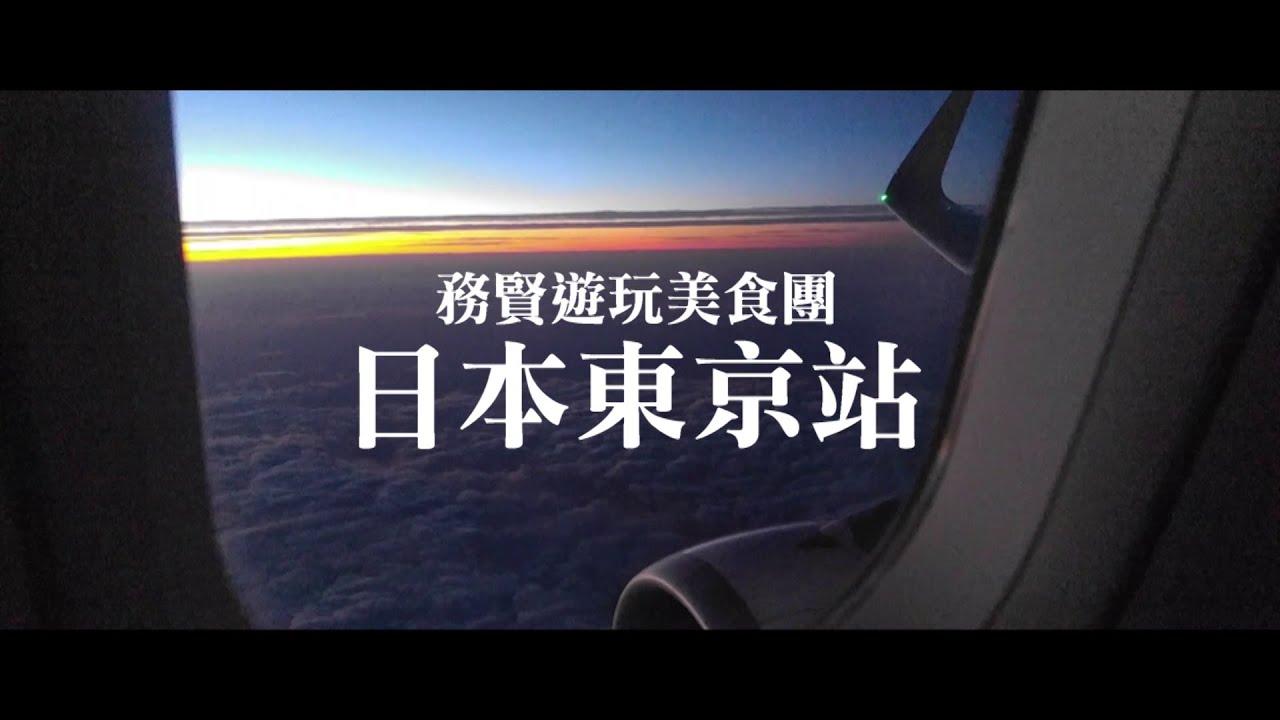 務賢遊玩美食團 - 日本東京站 - YouTube