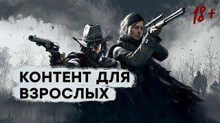 СТРИМ Лучшая игра Crytek. Проходим Hunt Showdown