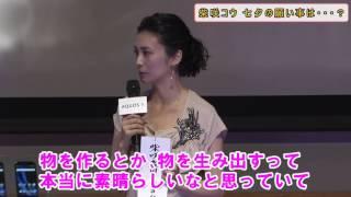 女優の柴咲コウさんが『AQUOS R』新CM発表会に登場しました。