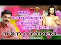 Snehagayaka # Christian Devotional Songs Malayalam 2018 # Hits Of Wilson Piravom