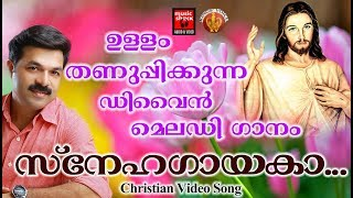 Snehagayaka # Christian Devotional Songs Malayalam 2018 # Hits Of Wilson Piravom
