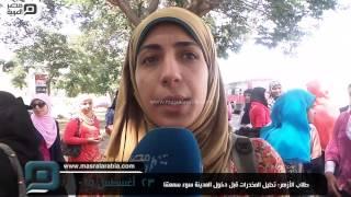 مصر العربية | طلاب الأزهر: تحليل المخدرات قبل دخول المدينة سوء سمعتنا