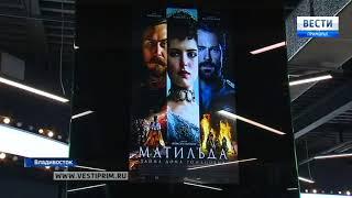 Во Владивостоке состоялась всероссийская премьера нашумевшего фильма «Матильда»