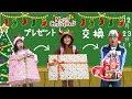 パパ先生とクリスマスパーティ♪まーちゃんとおーちゃんのプレゼントは何かな?みんなでプレゼント交換会☆学校シリーズ☆himawari-CH