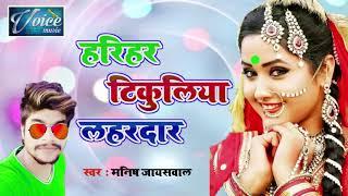 Harihar Tikuliya Lahardar Tikuli Ab Na Satem - Manish Jaishwal Hit Song.mp3