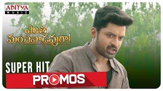 Sankranthi Family Hit Dialogue Promos  | Kalyan Ram | Mehreen | Gopi Sundar