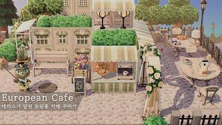 테라스가 달린 유럽풍 카페 꾸미기 | 모여봐요 동물의숲