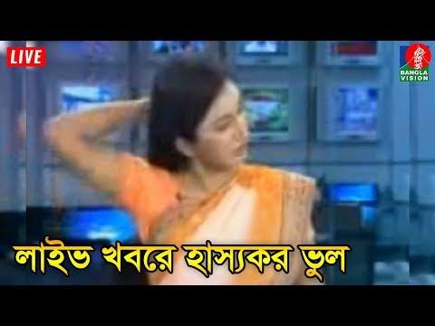 খবর পড়ার সময় এই হাস্যকর ভুল গুলো আপনাকে হাসাবে অবশ্যই  |  Bangladeshi Funny News Bloopers