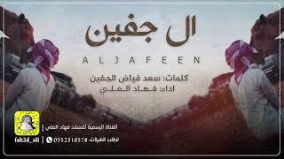 شيلة ال جفين كلمات سعد فياض الجفين اداء فهاد العلي