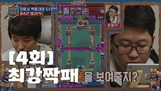 [최강짝패] 4회 : 첫 번째 짝패 토너먼트