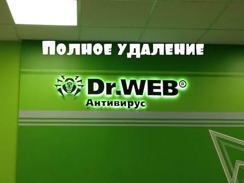 Как удалить антивирус Dr Web