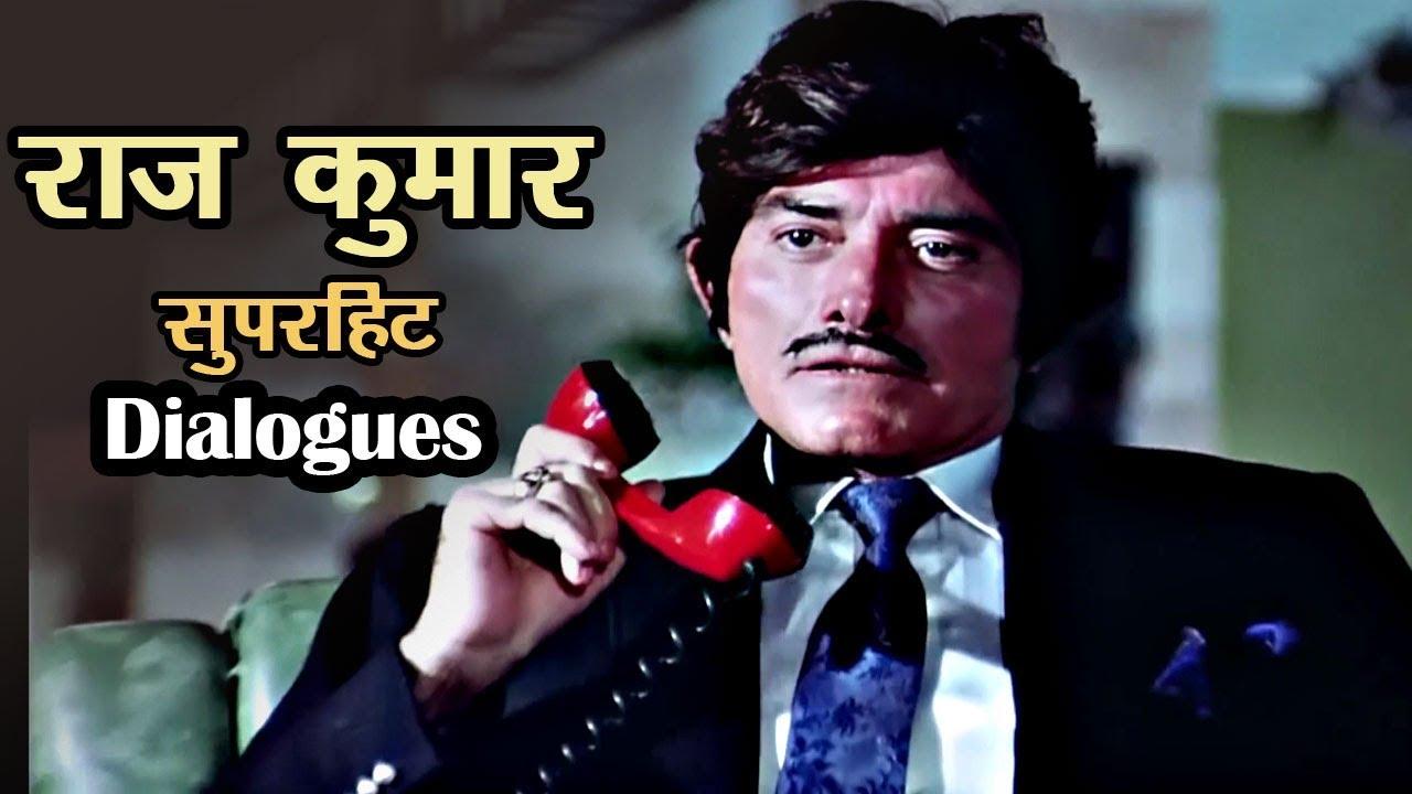 Download राज कुमार के बेस्ट डायलॉग्स - Raaj Kumar - Best Dialogues Collection - Best Scenes