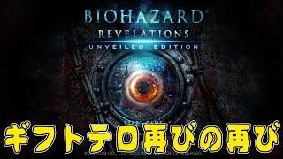 初見バイオ!リベレーションズ!Kson playing Resident Evil Revelations / Biohazard Revelations!!(当然のようにギフトテロ!)