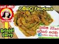 ✔  හිදෙන්න රසට උයන වම්බටු වෑංජනය Wambatu curry | Delicious brinjal curry by Apé Amma
