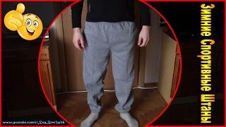 видео купить спортивные детские штаны