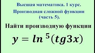 Производная  сложной функции (часть 5). Высшая математика.