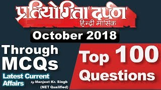 Pratiyogita Darpan Current Affairs October 2018 via Top 100 MCQs