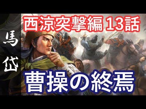 三国志13 PK 馬岱 13話「曹操の終焉」三國志13