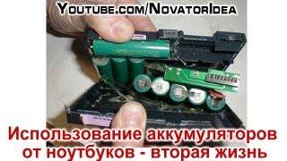 Использование аккумуляторов 18650 от ноутбуков - вторая жизнь(Вполне логичный вопрос, который мне часто задают знакомые - как правильно обращаться с батареей от ноутбука..., 2013-03-05T11:50:16.000Z)