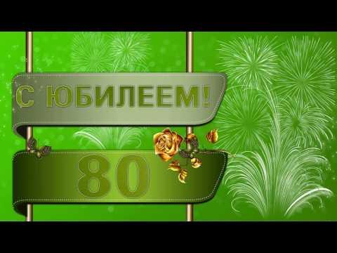 Ирина добрым, гифки юбилей 80 лет
