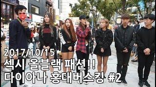 일반인 댄스 총집합!! 다이아나 홍대버스킹 Full #2 (2017/10/15)