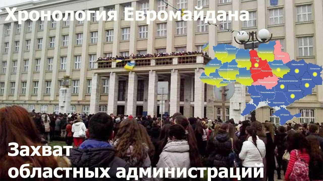 Хронология Евромайдана. Часть 1(Начало).