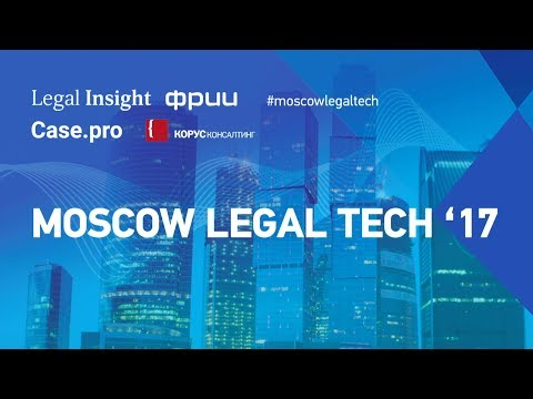 Moscow Legal Tech 2017