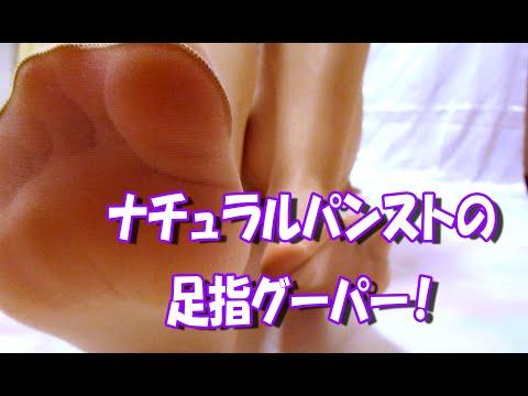 ナチュラルパンストの足指グーパー