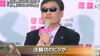 陳光誠氏台湾訪問「人権のための旅」