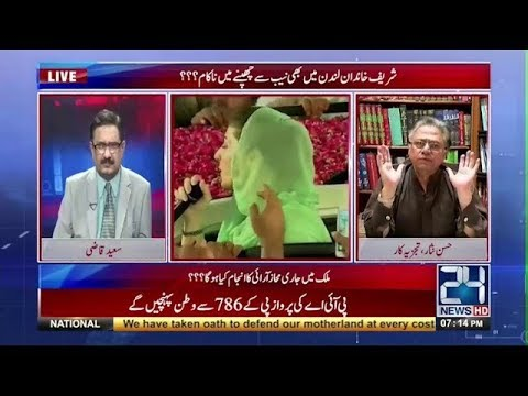 24 Special Transmission Hassan Nisar - 24 September 2017 - 24 News HD | Talk Shows Insider |