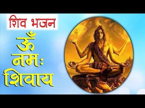 स्पेशल  सोमवार भजन !! OM NAMAH SHIVAYA || Bhole Baba Devotional Song !! Bhakti Bhajan Kirtan