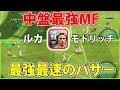 #458【ウイイレアプリ2018】中盤最強MFルカモドリッチ!最強最速のパサー!!