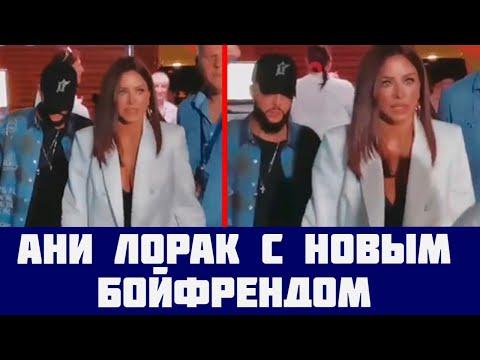Ани Лорак впервые вышла в свет со своим новым бойфрендом