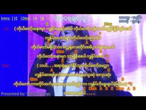 Myanmar Praise and Worship Song 2018 ( ထာဝရခ်စ္သူ/ Thawara Chittu ) - ရြယ္ႏူး
