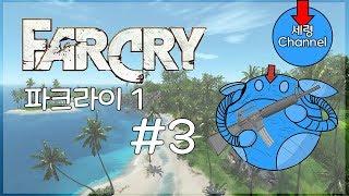 [명작시리즈][FARCRY시리즈] FARCRY 1 - 3화 통신기지 부시러 간다!!-자막 포함