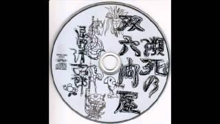 忌野清志郎 (Ruffy Tuffy) - フリーターソング 「瀕死の双六問屋 完全版 付属 音楽CD より」http://amzn.to/2f8kBSl 2000 年 [書籍付録 / レア曲]