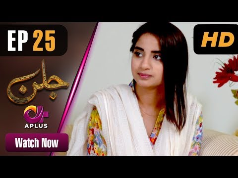 Drama | Jallan - Episode 25 | Aplus ᴴᴰ Dramas | Saboor Ali, Imran Aslam, Waseem Abbas thumbnail