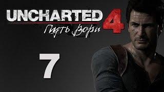 Uncharted 4: Путь вора - Глава 6: Кто был когда-то вором... - прохождение игры на русском [#7]