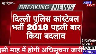 Delhi Police vacancy 2019| अभी अभी जारी नोटिस/Total post, Age की गणना इस Date से होगी, Online आवेदन