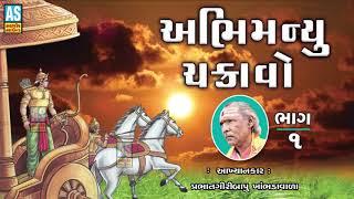 Abhimanyu Chakravo Part 1| Prabhat Giri Bapu Akhiyan | Abhimanyu Akhiyan | Mahabharat Abhimanyu Vadh