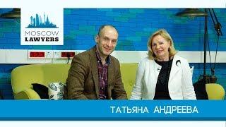 Moscow lawyers 2.0: #41 Татьяна Андреева (Судья в отставке)